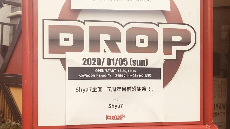 shya7ライブ会場前看板